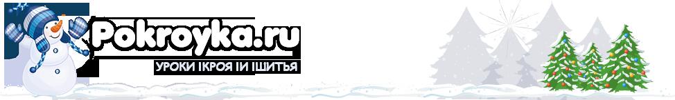 pokroyka.ru-уроки кроя и шитья
